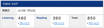 20120722TOEIC.png